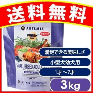 アーテミス ARTEMIS スモールブリードアダルト ドッグフード 3kg