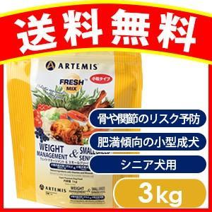 アーテミス ARTEMIS ウェイトマネージメント&スモールブリードシニア ドッグフード 3kg
