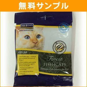 キャットフード 無料サンプル フィッシュ4キャット イワシ お試しフード サンプル 試供品 猫のえさ