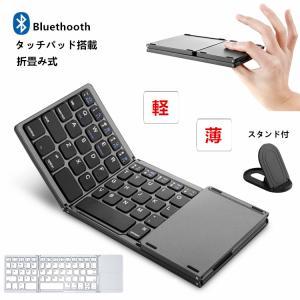 スタンド付 タッチパッド搭載 折りたたみ ワイヤレス キーボード Bluetooth 超軽量 薄 コ...