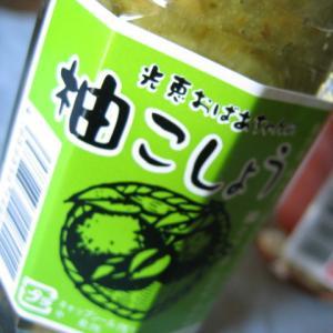 光恵おばあちゃんが手づくりした柚子胡椒です。 熟れる前の青柚子と青唐辛子を使用。 柚子と青い唐辛子の...