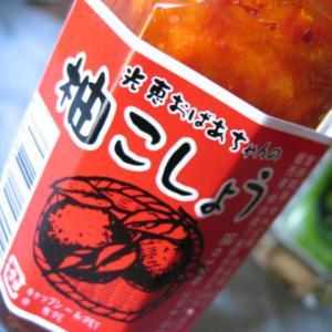 光恵おばあちゃんが手づくりした柚子胡椒です。 熟れた黄色の柚子と赤唐辛子を使用。 辛さにコクがあるの...