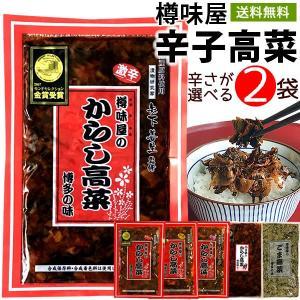 国産高菜と秘伝の調味料で味付けされた博多名物辛子高菜です。 小辛、明太、中辛、激辛、バリ辛、ごま、の...