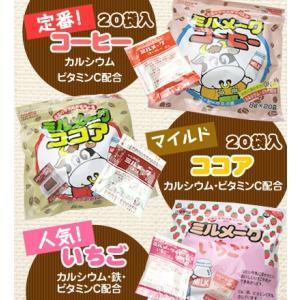 ミルメーク 選べる3袋 コーヒー ココア いちご バナナ 抹茶きな粉 セール 送料無料 ポイント消化|qshoku|02