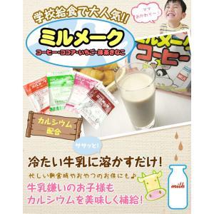 ミルメーク 選べる3袋 コーヒー ココア いちご バナナ 抹茶きな粉 セール 送料無料 ポイント消化|qshoku|04