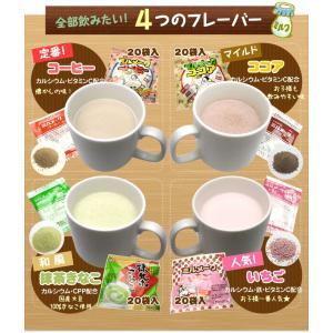 ミルメーク 選べる3袋 コーヒー ココア いちご バナナ 抹茶きな粉 セール 送料無料 ポイント消化|qshoku|05
