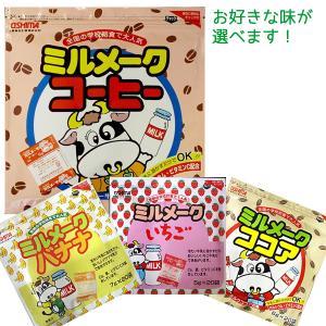 ポイント消化 ミルメーク 20袋入 メール便 送料無料 (コーヒー いちご ココア バナナ 紅茶 )