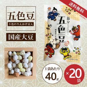 送料無料【定番節分豆】 節分五色豆 50g×20袋