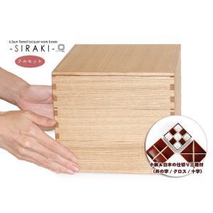 6.5寸白木三段重箱 内朱 フルセット /仕切り三種+小鉢付...