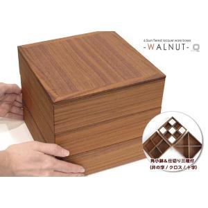 6.5寸ウォールナット三段重箱 内防水 /仕切り三種+小鉢付...