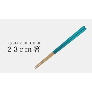 爽 箸 23cm 木製 KyutarouBLUE/久太郎ブルー/青色×木製食器|qtarou