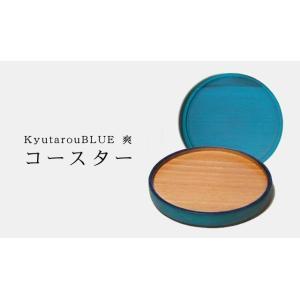 爽 コースター 木製 KyutarouBLUE/久太郎ブルー/青色×木製食器|qtarou
