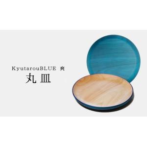爽 丸皿 木製 KyutarouBLUE/久太郎ブルー/青色×木製食器|qtarou