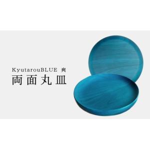 爽 両面丸皿 木製 KyutarouBLUE/久太郎ブルー/青色×木製食器|qtarou