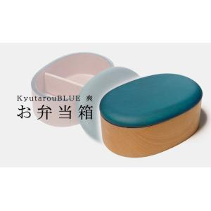 爽 弁当箱 仕切り付 木製 KyutarouBLUE/久太郎ブルー/青色×木製食器|qtarou