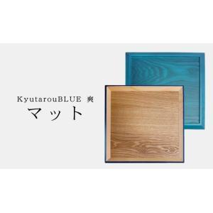 爽 ランチョンマット 木製 KyutarouBLUE/久太郎ブルー/青色×木製食器|qtarou