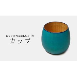 爽 カップ 木製 KyutarouBLUE/久太郎ブルー/青色×木製食器|qtarou