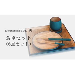 爽 食卓セット KyutarouBLUE/久太郎ブルー/青色×木製食器 カップ,コースター,箸,丸皿,スプーン,ランチョンマットの6種各×1|qtarou