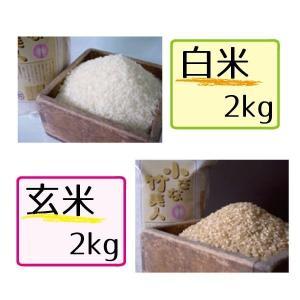 【送料無料】29年新米 福岡県産 ひのひかり 2kg(無農薬...