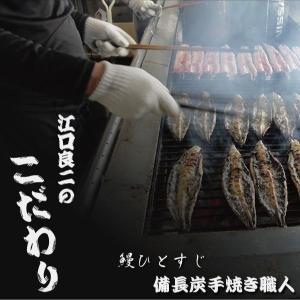 うなぎ 蒲焼 国産うなぎの蒲焼3本入り うなぎの江口商店|qtsuhanshop|02