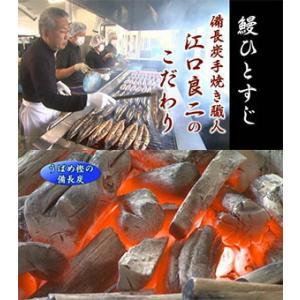 うなぎ 蒲焼 国産うなぎの蒲焼3本入り うなぎの江口商店|qtsuhanshop|03