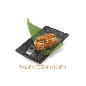 うなぎの笹巻きおにぎり(70g×3個入り)|qtsuhanshop
