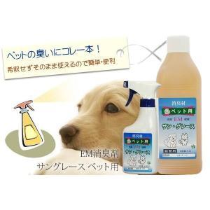 ペット用消臭剤サン・グレース|qtsuhanshop