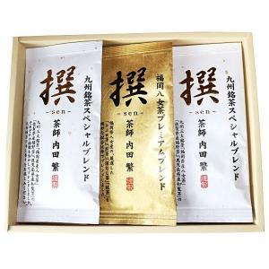 【送料無料】茶師 内田繁作 オリジナルブレンド茶 撰 詰め合わせ(100g×3袋)|qtsuhanshop