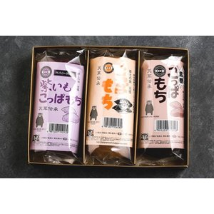 【宝餅本舗】天草餅自慢こっぱ餅3点セット(こっぱ、黒糖、紫いも)|qtsuhanshop