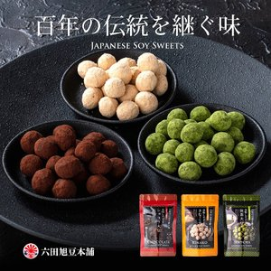 【送料無料】美味しすぎる大豆 3個セット(きなこ、抹茶、ショコラ 各1個)【六田旭豆本舗】|qtsuhanshop