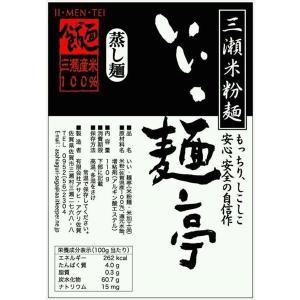 【九州佐賀】いい・麺亭 専門店の米粉麺 10袋セット【佐賀県産米粉100%】つけ麺/うどん/パスタにも|qtsuhanshop