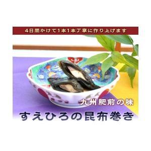九州肥前の味 すえひろの昆布巻き 2本x5袋セット|qtsuhanshop