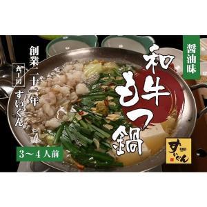 もつ鍋 佐賀牛 和牛もつ鍋セット (醤油・塩味) 3〜4人前 極上の佐賀産和牛に小腸だけを使用、こだわりのスープで召し上がって頂きます。|qtsuhanshop