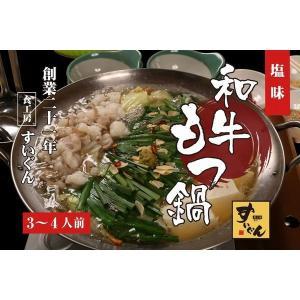 もつ鍋 佐賀牛 和牛もつ鍋セット (醤油・塩味) 3〜4人前 極上の佐賀産和牛に小腸だけを使用、こだわりのスープで召し上がって頂きます。|qtsuhanshop|02