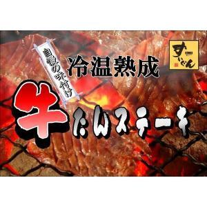牛タンステーキ 牛たんステーキ (冷温熟成) 2枚入×4  牛タン1本から3分の2しか取れないタン元だけをカットし、3日間熟成させています。|qtsuhanshop