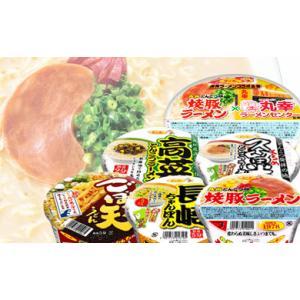 【送料無料】「焼豚ラーメン×丸幸ラーメン」と「カップ麺詰め合わせ」セット カップラーメン 、カップう...