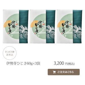 伊勢志摩芽ひじき 60g×3袋【伊勢丸い水産】【ネコポス便・送料込】|qu-shop