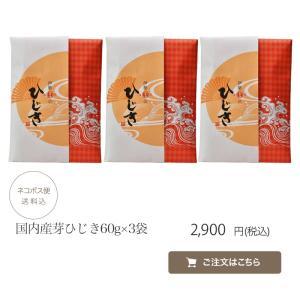 国内産芽ひじき 60g×3袋【伊勢丸い水産】【ネコポス便・送料込】|qu-shop