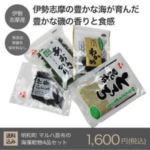 マルハ昆布の伊勢志摩産海藻乾物×4品セット 【送料込】【ネコポス便】|qu-shop