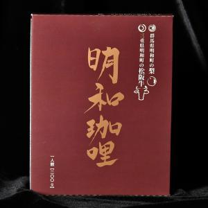 明和珈哩(めいわカレー)1食(200g) qu-shop