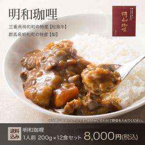 明和珈哩(めいわカレー)1食(200g)×12個セット【送料込】 qu-shop