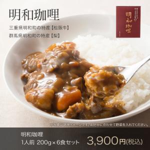 明和珈哩(めいわカレー)1食(200g)×6個セット qu-shop