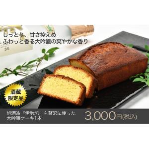 旭酒造「伊勢旭」を贅沢に使った大吟醸ケーキ【旭酒造】 qu-shop