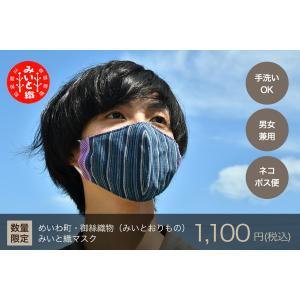 めいわ町・御絲織物 みいと織マスク(男女兼用サイズ)【ネコポス便】|qu-shop