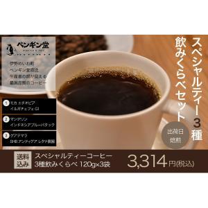 スペシャルティーコーヒー120g×3種類お試しセット【ペンギン堂】【ネコポス便・送料込】 qu-shop