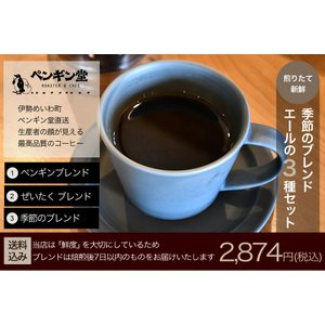 ペンギン堂からエールのブレンドコーヒー3種セット120g×3袋【ペンギン堂】【ネコポス便・送料込】 qu-shop