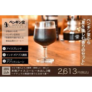 「夏季限定」本格アイスコーヒー水出し3種セット1袋40g×各2袋(計6袋)【ネコポス便・送料込】 qu-shop