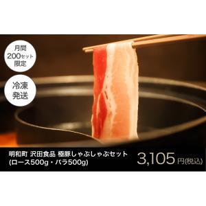 極豚しゃぶしゃぶセット1kg(ロース500g・バラ500g)【沢田食品】 qu-shop