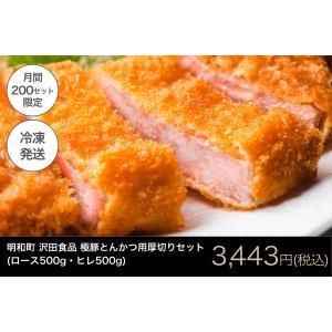 極豚厚切りとんかつセット1kg(ロース500g・ヒレ500g)【沢田食品】 qu-shop
