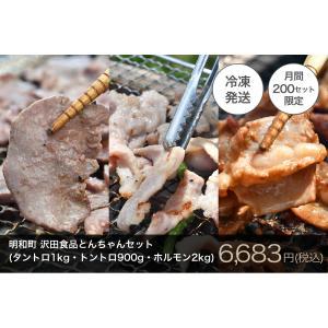 三重県産「松阪仕込み」豚ちゃんセット3.9kg(タントロ1kg・トントロ900g・ホルモン2kg)【沢田食品】|qu-shop